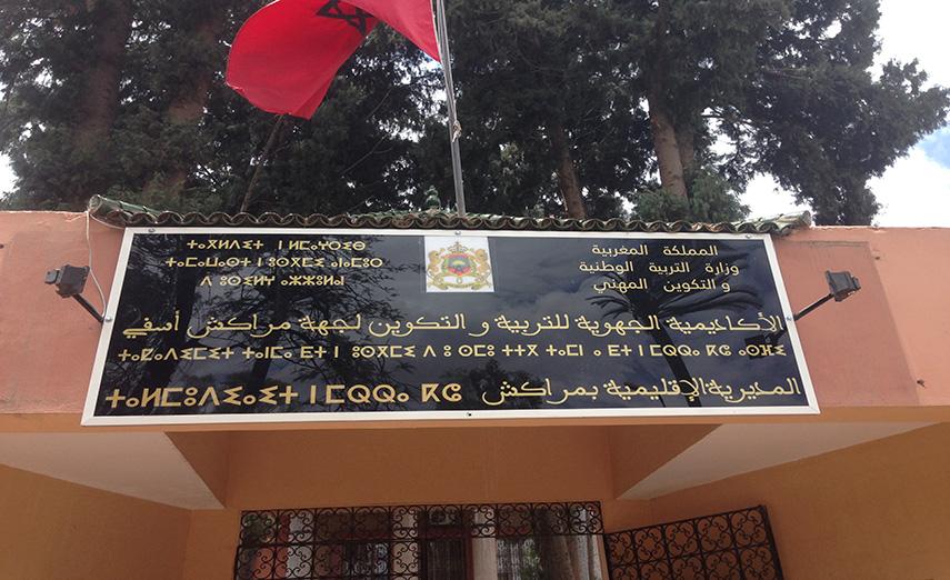 الإقصاء يُخرج المساعدين التقنيين بمديرية التعليم للاحتجاج بمراكش