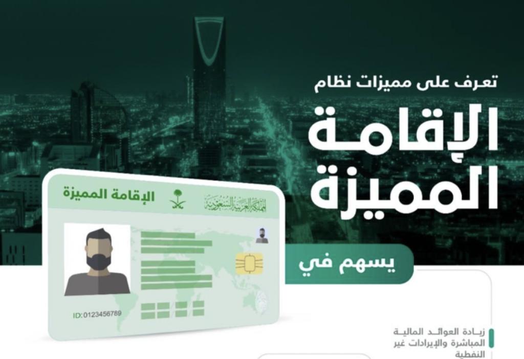 """السعودية تمنح الدفعة الأولى من """"الإقامة المميزة"""" للأجانب"""