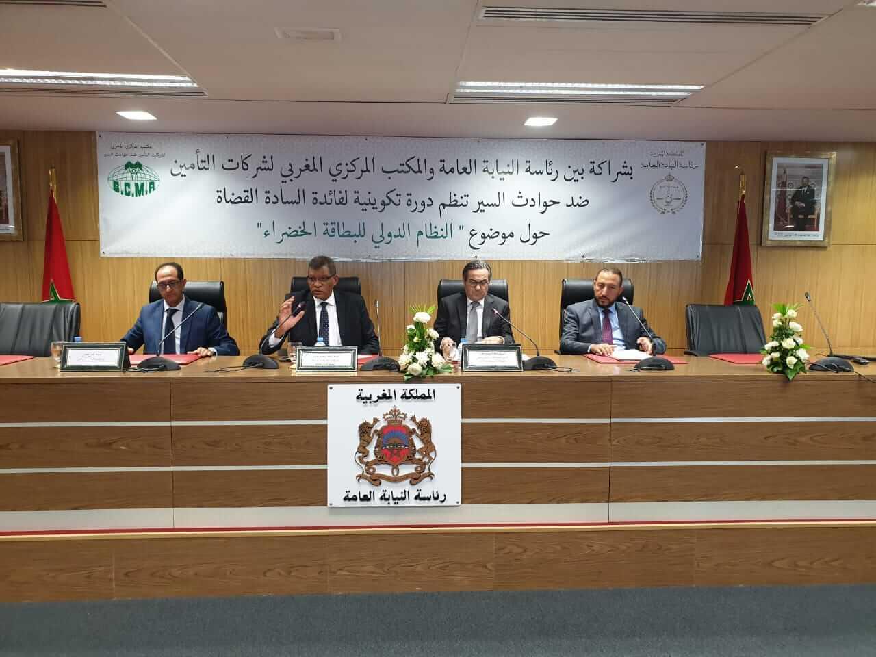 تنظيم دورة تكوينية للقضاة حول نظام البطاقة الخضراء الدولية للتأمين