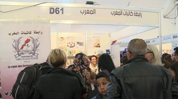 رابطة كاتبات المغرب تفتتح بالرباط مؤتمرها الوطني الأول