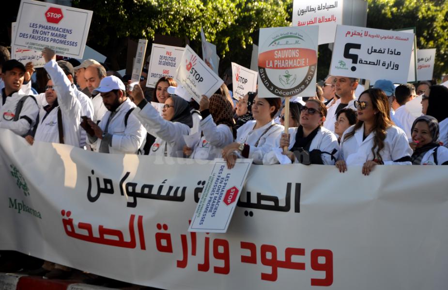 نقابات صيادلة المغرب تحتج أمام وزارة الصحة بالرباط