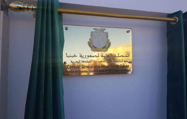 جمهورية غينيا تفتتح قنصلية عامة بالداخلة