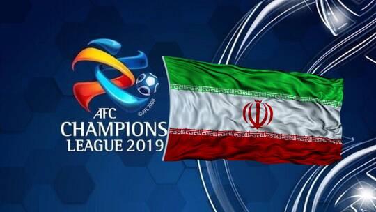 الأندية الإيرانية الأربعة تعلن انسحابها من دوري أبطال آسيا