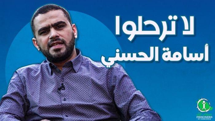 حذروا من تعرضه لمصير خاشقجي..مناشدات للملك محمد السادس لمنع تسليم داعية إلى الرياض