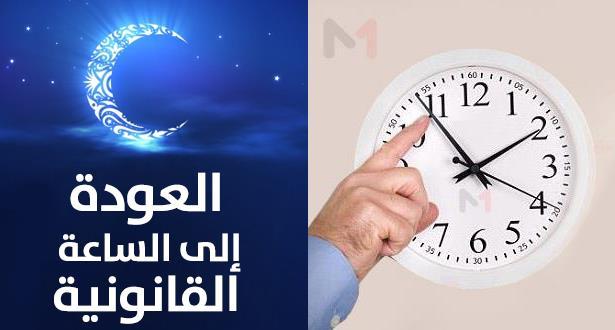تذكير.. الرجوع للساعة القانونية للمملكة بتأخير الساعة بستين دقيقة بمناسبة رمضان