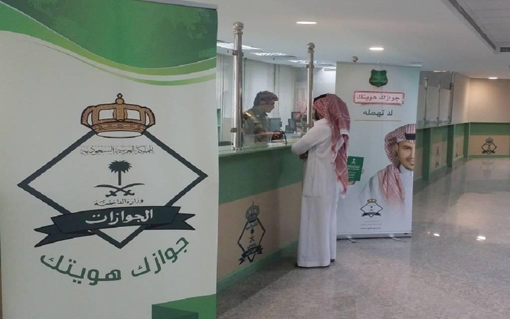 السعودية تعلن جاهزيتها في جميع المنافذ الدولية لاستقبال المسافرين