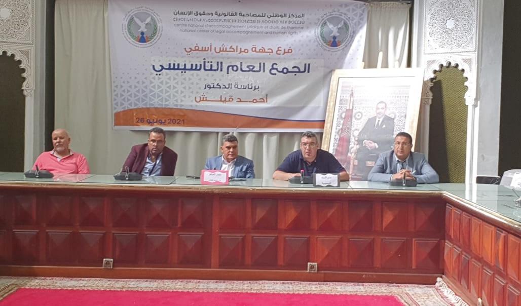 مراكش.. تأسيس فرع المركز الوطني للمصاحبة القانونية وحقوق الانسان
