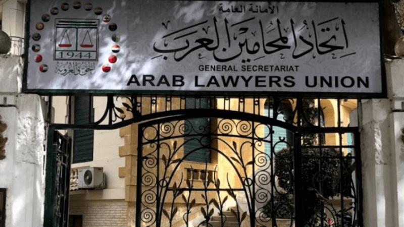 اتحاد المحامين العرب يستنكر قرار البرلمان الأوروبي بشأن المغرب